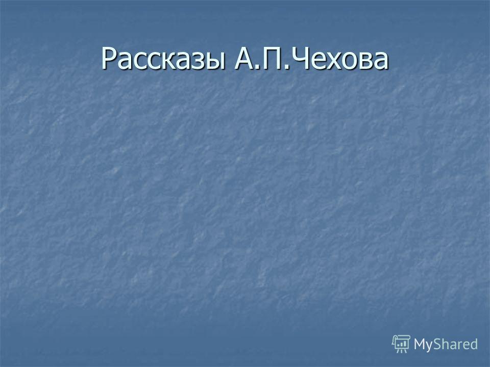 Рассказы А.П.Чехова