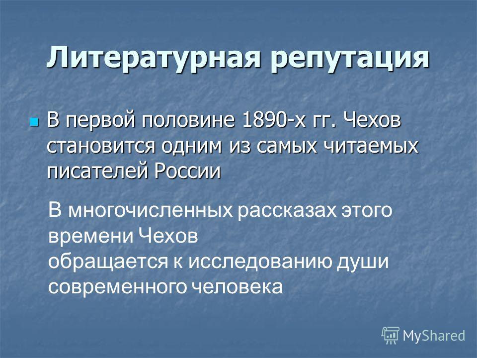 Литературная репутация В первой половине 1890-х гг. Чехов становится одним из самых читаемых писателей России В первой половине 1890-х гг. Чехов становится одним из самых читаемых писателей России В многочисленных рассказах этого времени Чехов обраща