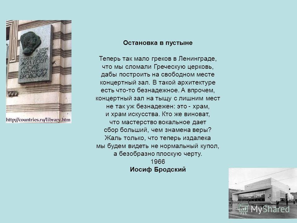 Остановка в пустыне Теперь так мало греков в Ленинграде, что мы сломали Греческую церковь, дабы построить на свободном месте концертный зал. В такой архитектуре есть что-то безнадежное. А впрочем, концертный зал на тыщу с лишним мест не так уж безнад