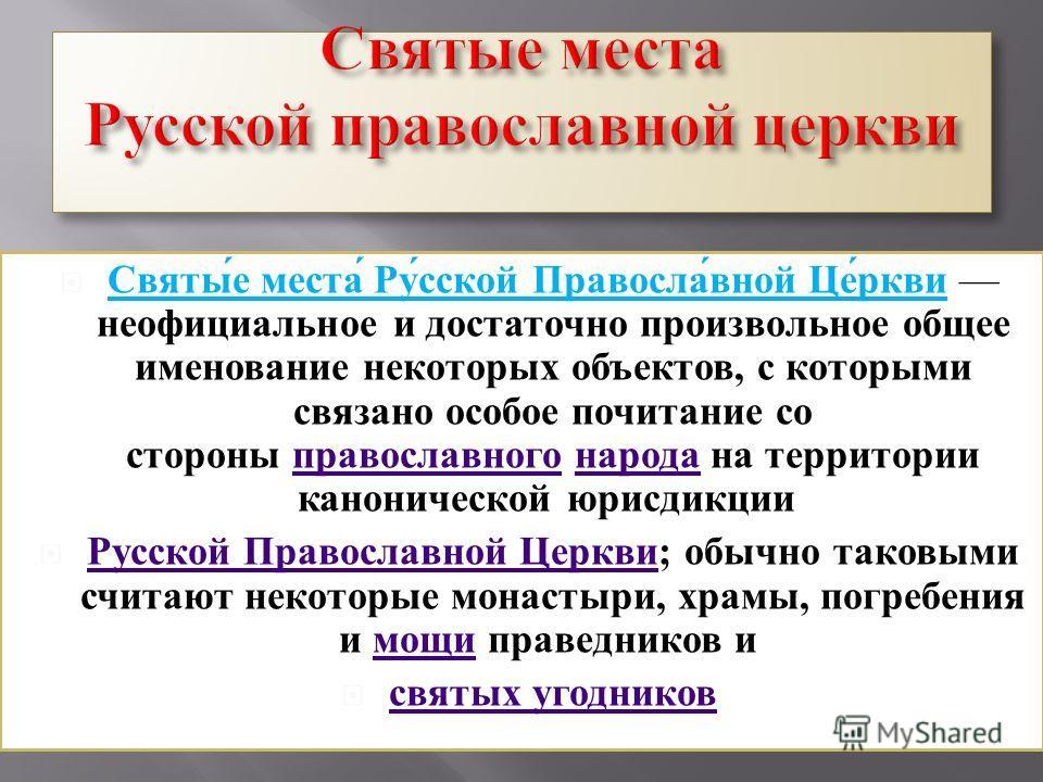 Святые места Русской Православной Церкви неофициальное и достаточно произвольное общее именование некоторых объектов, с которыми связано особое почитание со стороны православного народа на территории канонической юрисдикции православногонарода Русско