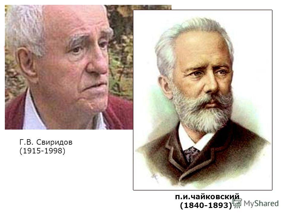 п.и.чайковский (1840-1893) Г.В. Свиридов (1915-1998)