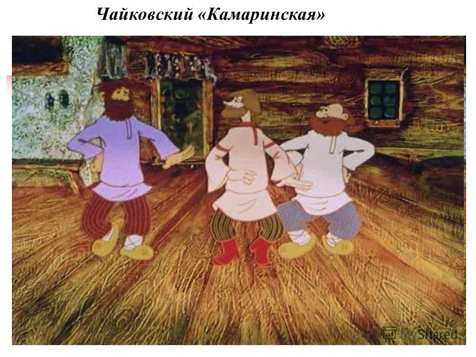 Чайковский «Камаринская»