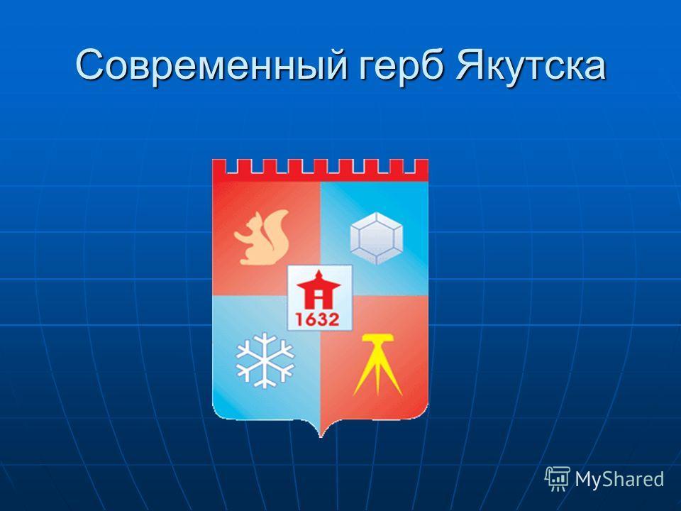 Современный герб Якутска