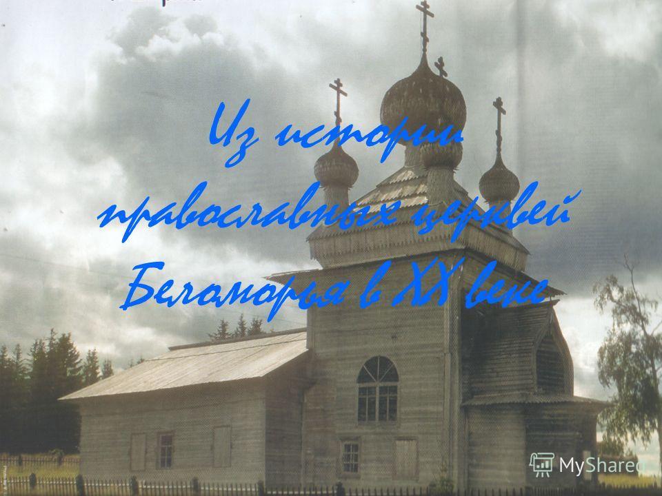 Из истории православных церквей Беломорья в ХХ веке