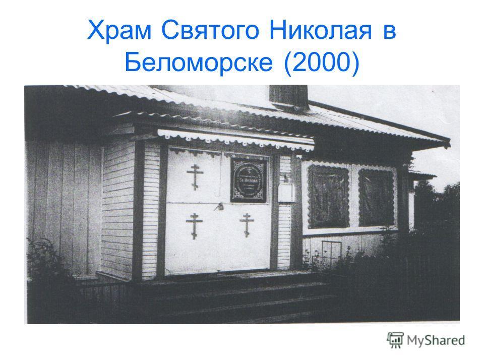 Храм Святого Николая в Беломорске (2000)