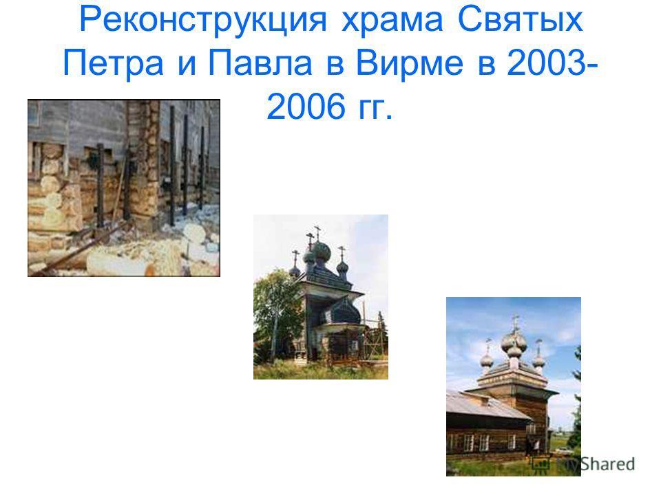 Реконструкция храма Святых Петра и Павла в Вирме в 2003- 2006 гг.