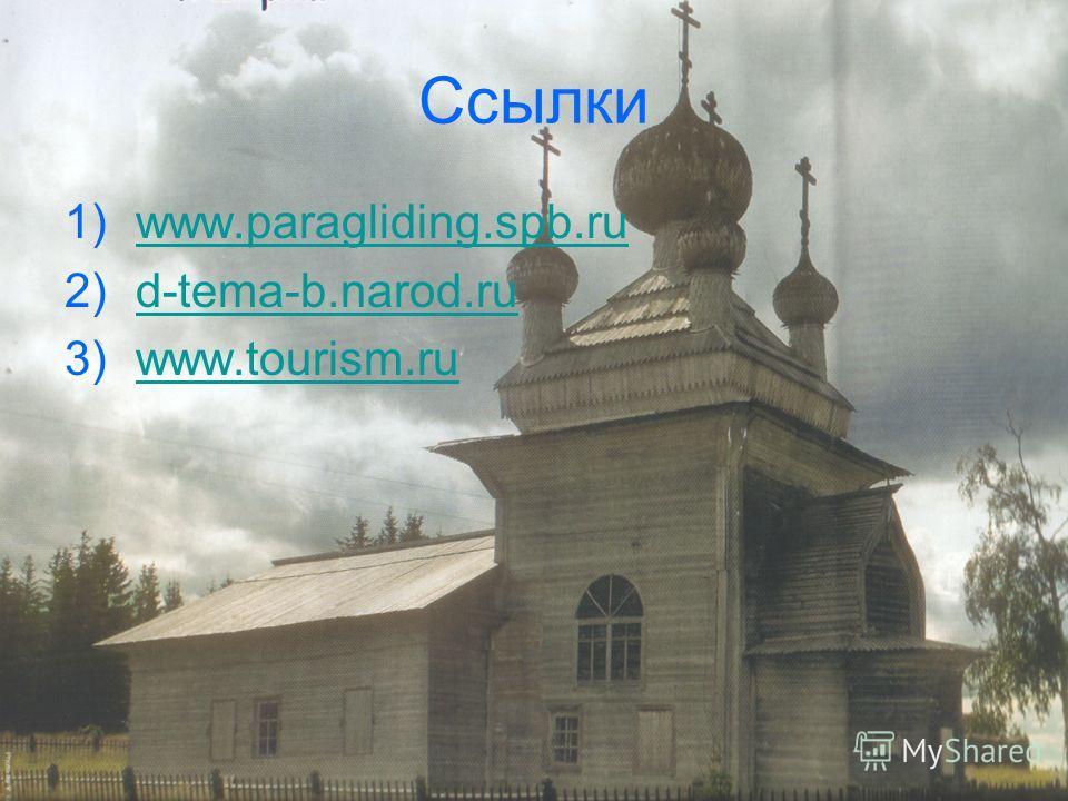 Ссылки 1)www.paragliding.spb.ruwww.paragliding.spb.ru 2)d-tema-b.narod.rud-tema-b.narod.ru 3)www.tourism.ruwww.tourism.ru