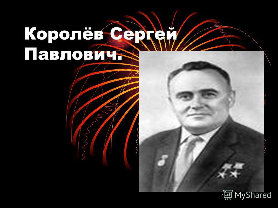 Королёв Сергей Павлович.