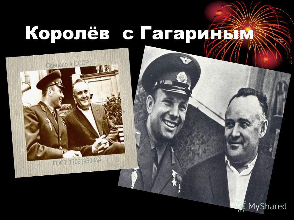 Королёв с Гагариным