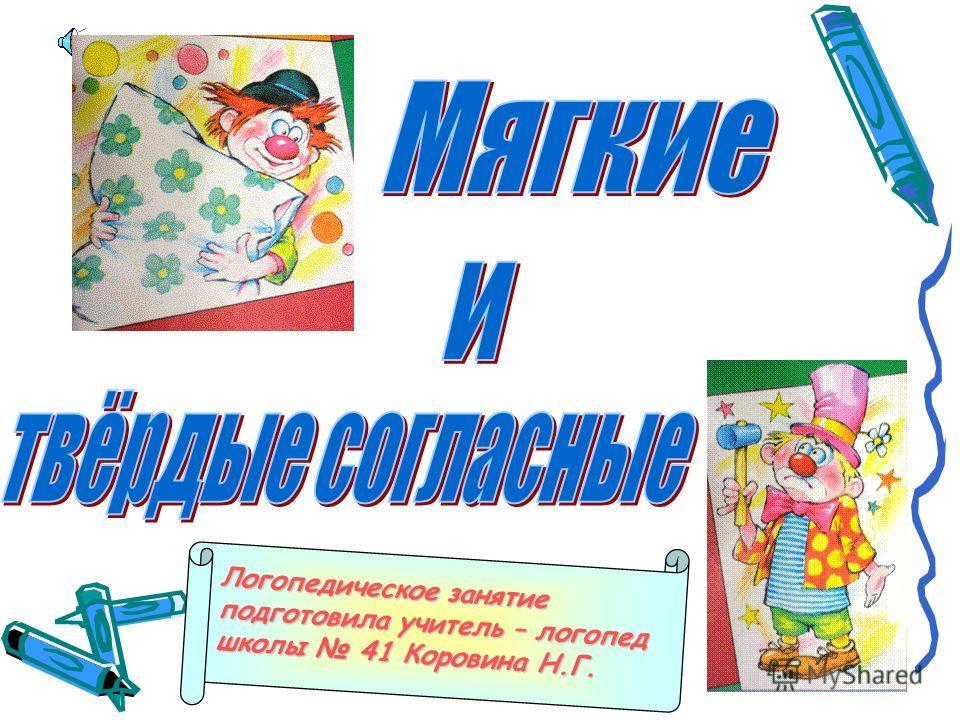 Логопедическое занятие подготовила учитель – логопед школы 41 Коровина Н.Г.