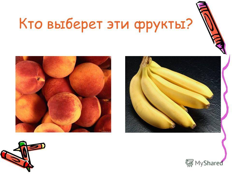 Кто выберет эти фрукты?