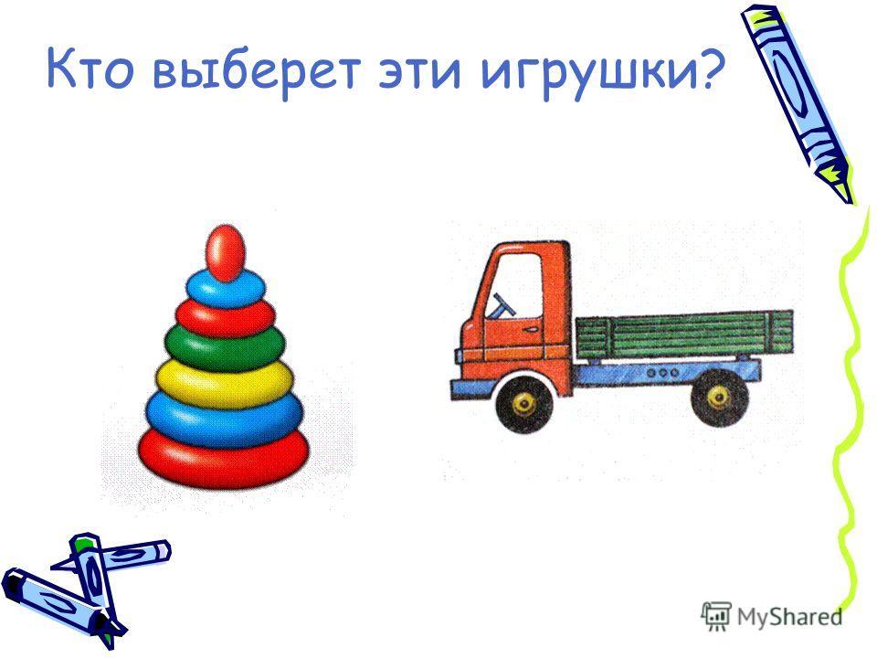 Кто выберет эти игрушки?