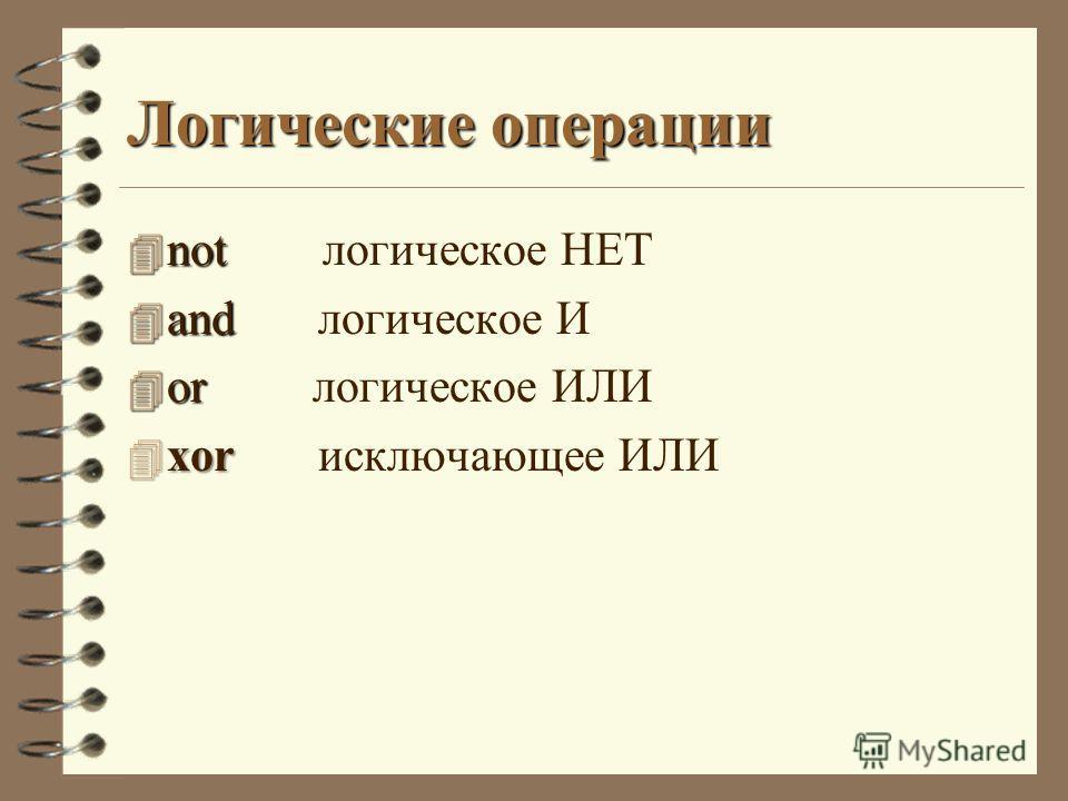 Логические операции 4 not 4 not логическое НЕТ 4 and 4 and логическое И 4 оr 4 оr логическое ИЛИ 4 xor 4 xor исключающее ИЛИ