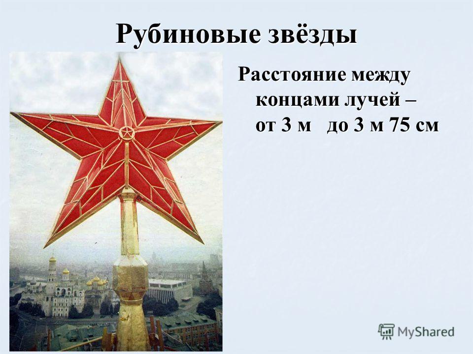 Рубиновые звёзды Расстояние между концами лучей – от 3 м до 3 м 75 см