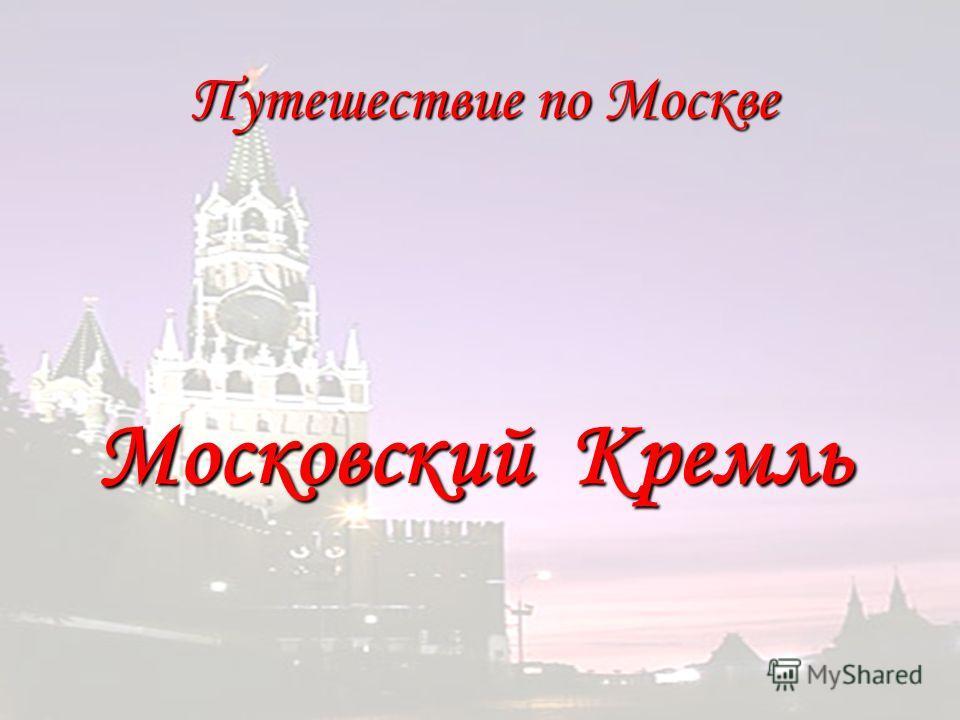 Путешествие по Москве Московский Кремль