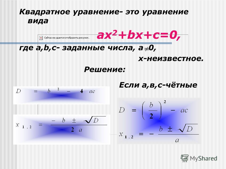 Алгебраические уравнения. К Кругловой Марины Г Г Г Григорян Нарине Морозовой Лизы Татловой Нелли Школы 138 Калининского района 2005 год