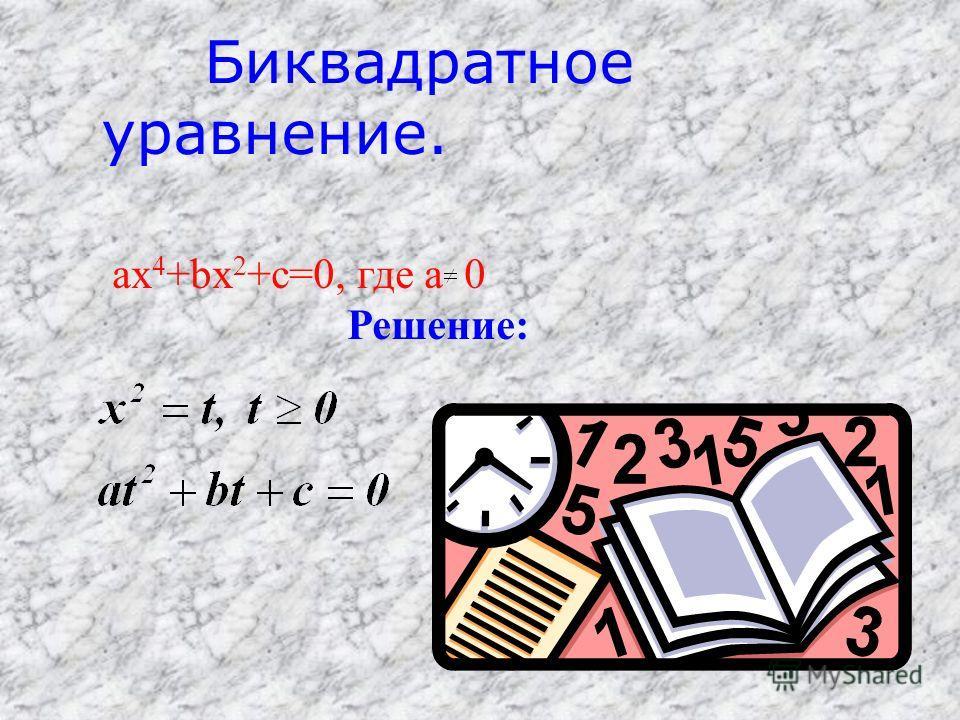 Теорема Виета для любых квадратных уравнений.