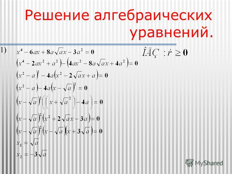 Уравнения высших степеней. Замена переменной и разложение не множители. Если а корень многочлена Р(х),то Р(х) делится на х-а. Любой целый корень многочлена с целыми коэффициентами явл. делителем его свободного члена. ТЕОРЕМА: