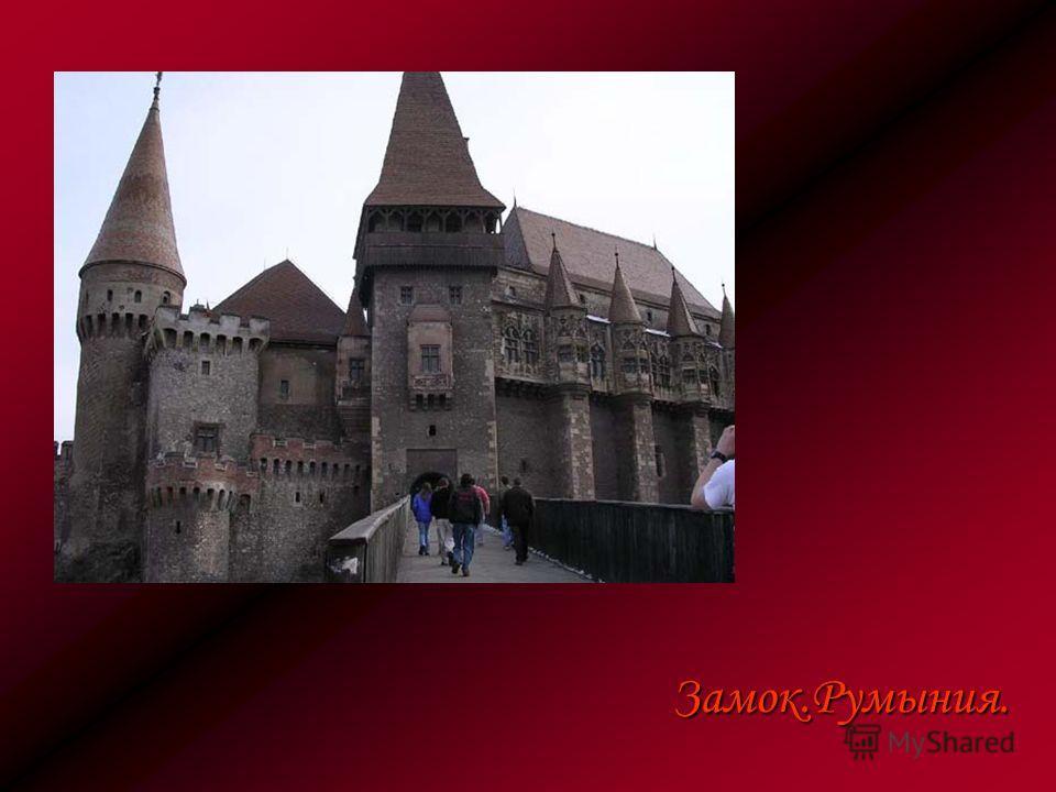 Замок.Румыния.