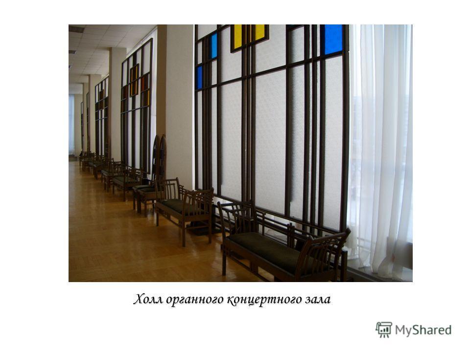 Холл органного концертного зала