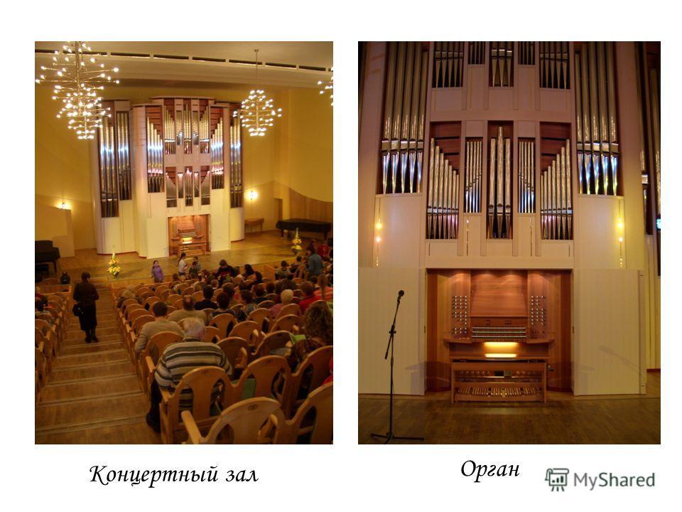 Концертный зал Орган