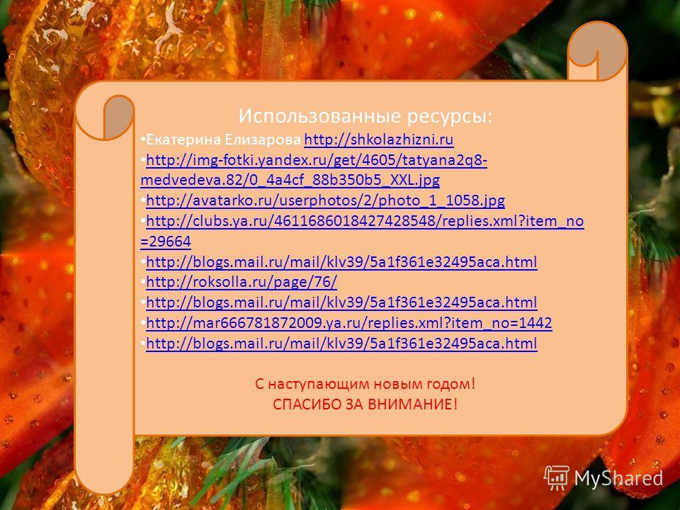 а Использованные ресурсы: Екатерина Елизарова http://shkolazhizni.ruhttp://shkolazhizni.ru http://img-fotki.yandex.ru/get/4605/tatyana2q8- medvedeva.82/0_4a4cf_88b350b5_XXL.jpg http://img-fotki.yandex.ru/get/4605/tatyana2q8- medvedeva.82/0_4a4cf_88b3