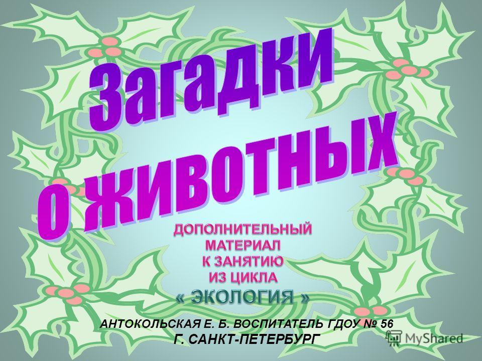 АНТОКОЛЬСКАЯ Е. Б. ВОСПИТАТЕЛЬ ГДОУ 56 Г. САНКТ-ПЕТЕРБУРГ