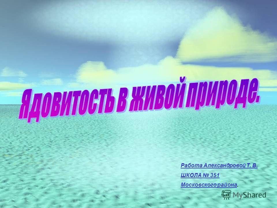 Работа Александровой Т. В. ШКОЛА 351 Московского района.