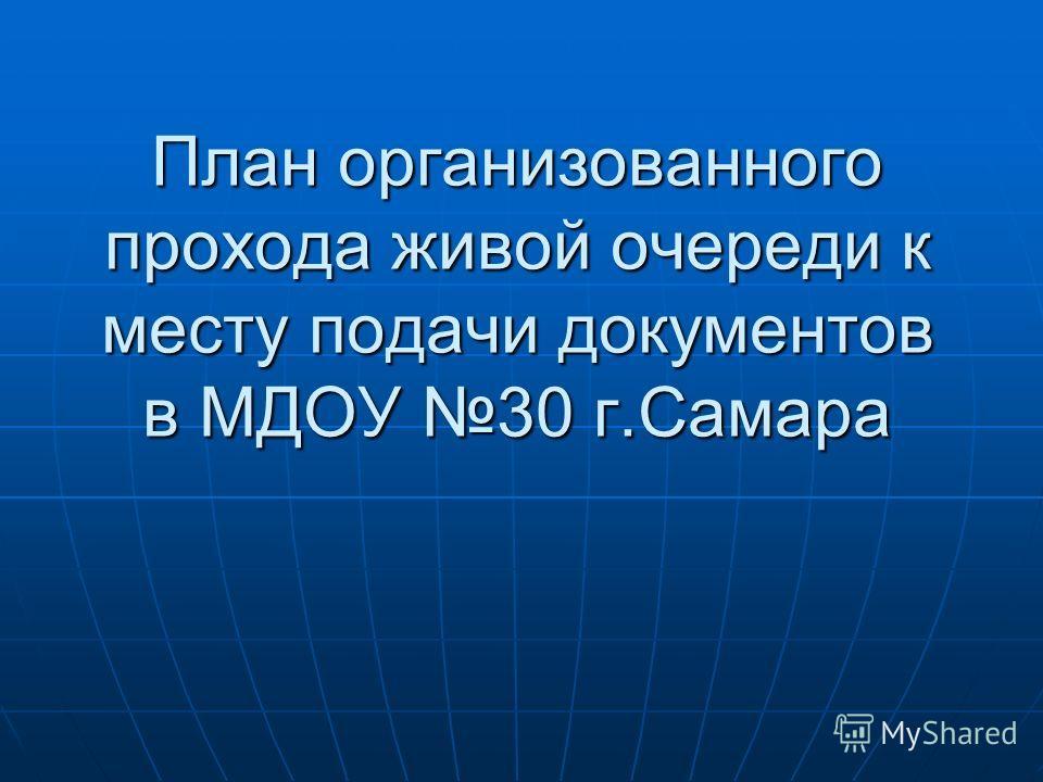 План организованного прохода живой очереди к месту подачи документов в МДОУ 30 г.Самара