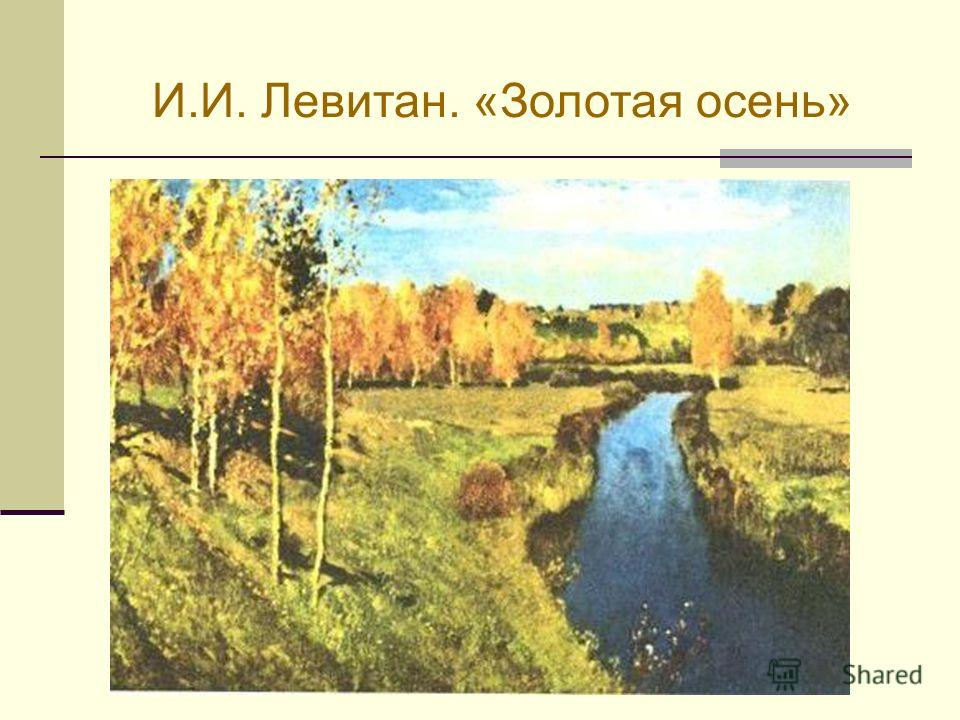 И.И. Левитан. «Золотая осень»