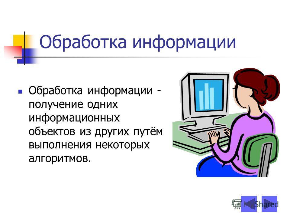 Социально значимые свойства информации Информация бывает: Информация бывает: полезной, тогда она имеет практическую ценность; полезной, тогда она имеет практическую ценность; бесполезной, т.е. информационный шум; бесполезной, т.е. информационный шум;