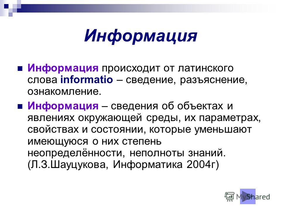 Учебник Информатика И Иформационные Технологии 10-11 Н.угринович