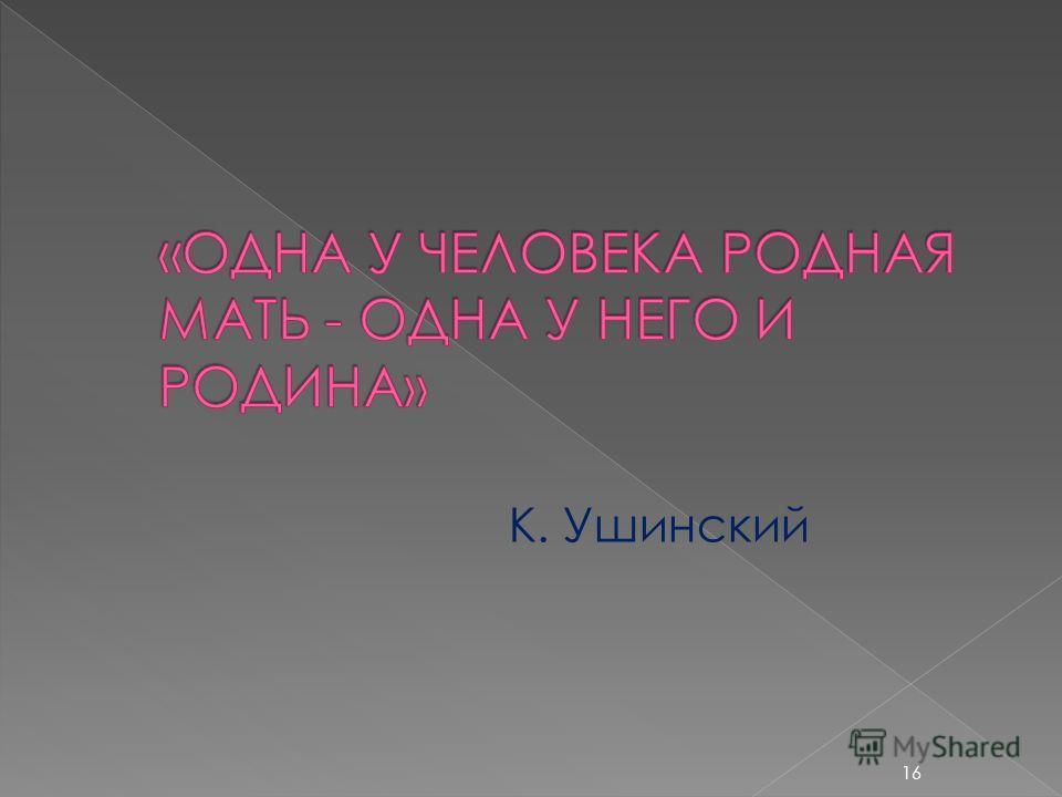 16 К. Ушинский