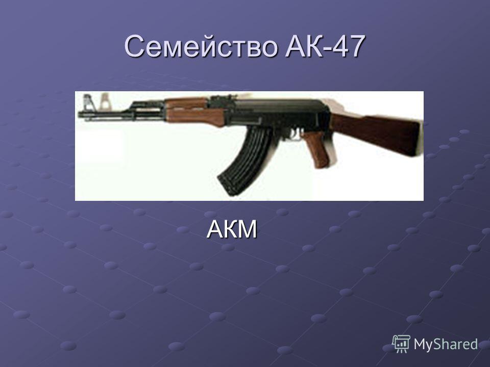 Семейство АК-47 АКМ АКМ