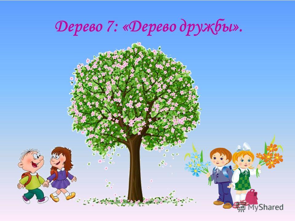 Дерево 7: «Дерево дружбы».