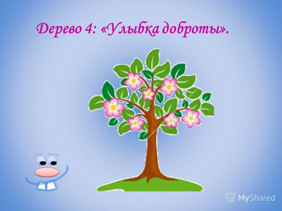 Дерево 4: «Улыбка доброты».