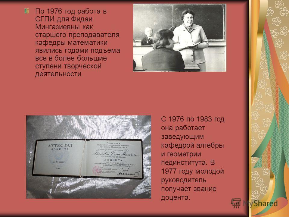 В 1973 году ей присуждается ученая степень кандидата педагогических наук