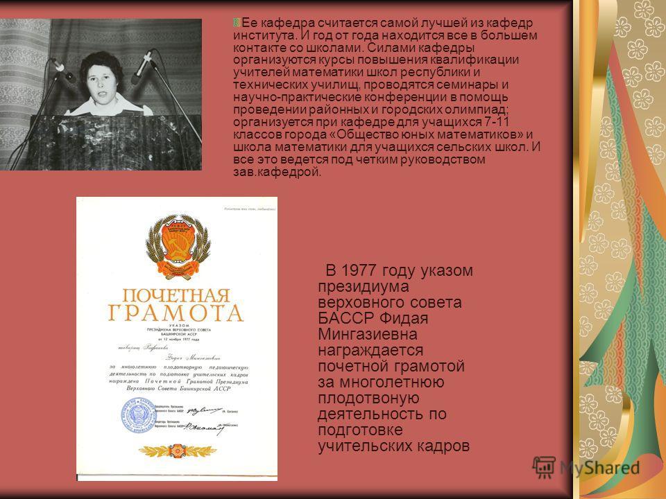 По 1976 год работа в СГПИ для Фидаи Мингазиевны как старшего преподавателя кафедры математики явились годами подъема все в более большие ступени творческой деятельности. С 1976 по 1983 год она работает заведующим кафедрой алгебры и геометрии пединсти