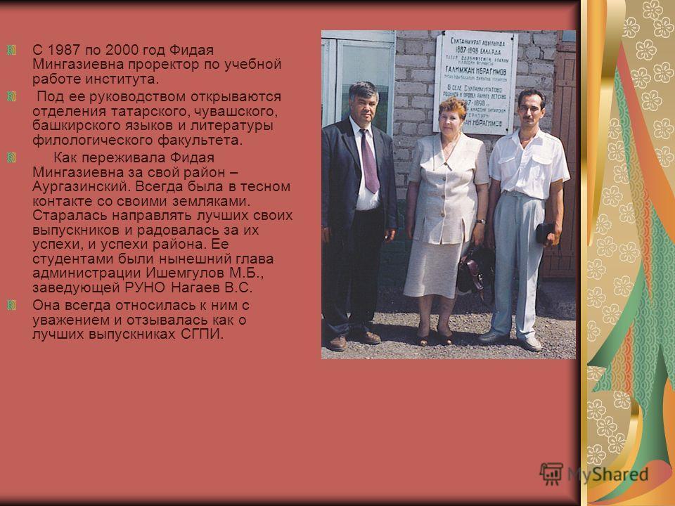 С 1983 по 1987 год Фидая Мингазиевна декан физико- математического факультета. В течении этих лет она награждается рядом почетных грамот, а в 1987 году нагрудным значком «За отличные успехи в области высшего образования СССР за многолетнюю плодотворн
