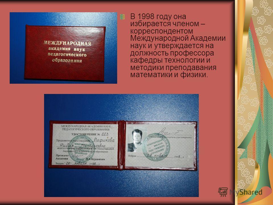 1990 году награждается почетной грамотой исполкома Стерлитамакского городского совета народных депутатов