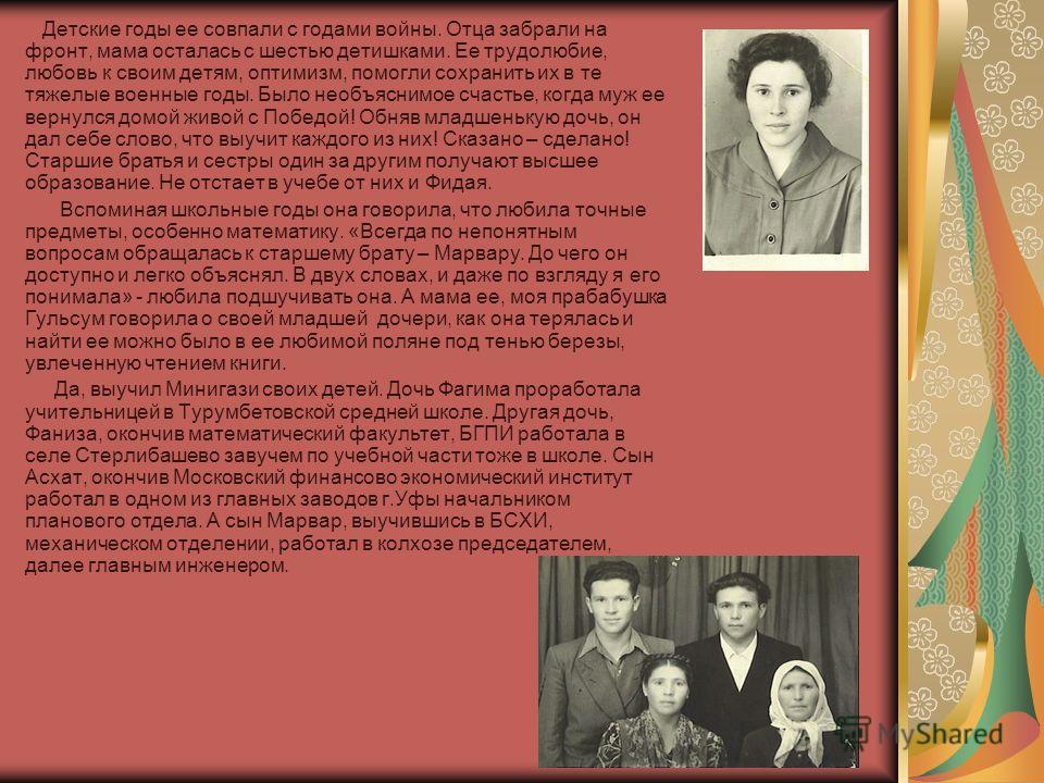 Недалеко от прекрасной реки Уршак, которая несет свои воды в реку Агидель находится небольшая татарская деревушка Чулпаново. Здесь в 1940 году рождается в семье Миннигази и Гульсум Газиевых шестой ребенок – дочь Фидая.