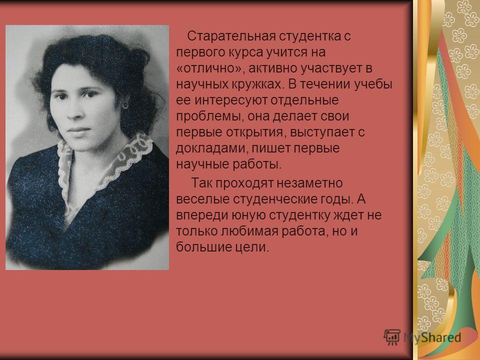 Любовь к математике, мечта стать учителем приводит мою тетю после окончания Уршаковской средней школы в 1958 году в Стерлитамакский государственный педагогический институт.