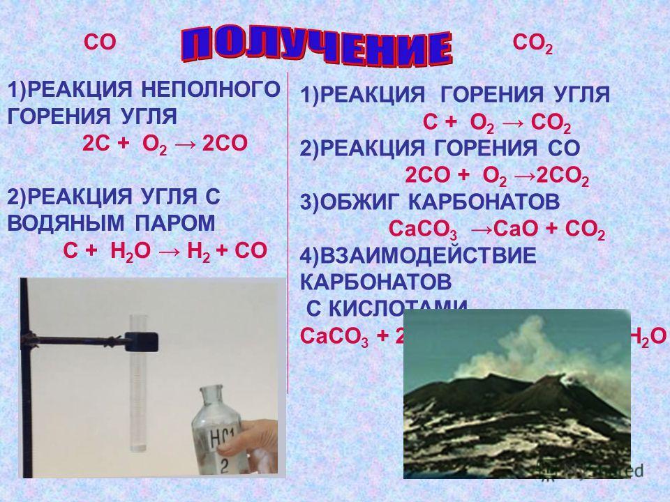 Подберите слово во второй строке так, чтобы между словами была одинаковая смысловая связь: 1)Хлор – 7электронов Углерод - ? 2) Кислород – фотосинтез Углекислый газ - ? 3) Оксид серы (IV) – кислотные дожди Оксид углерода (IV) – ? 4 электрона Дыхание «