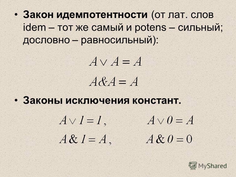 Закон идемпотентности (от лат. слов idem – тот же самый и potens – сильный; дословно – равносильный): Законы исключения констант.