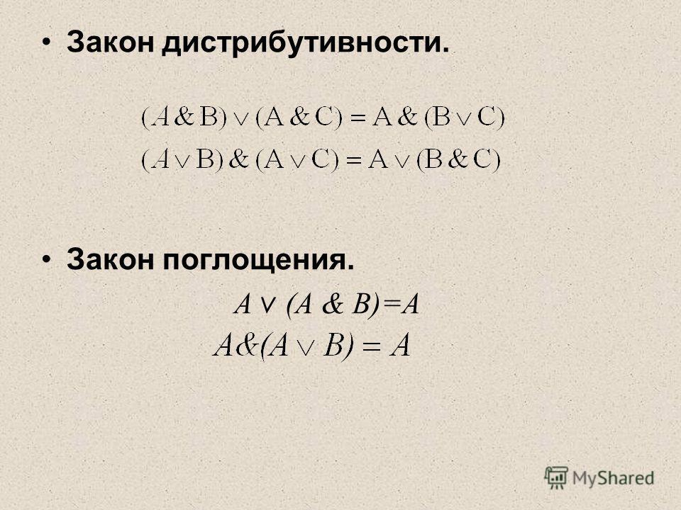 Закон дистрибутивности. Закон поглощения. А v (А & В)=А