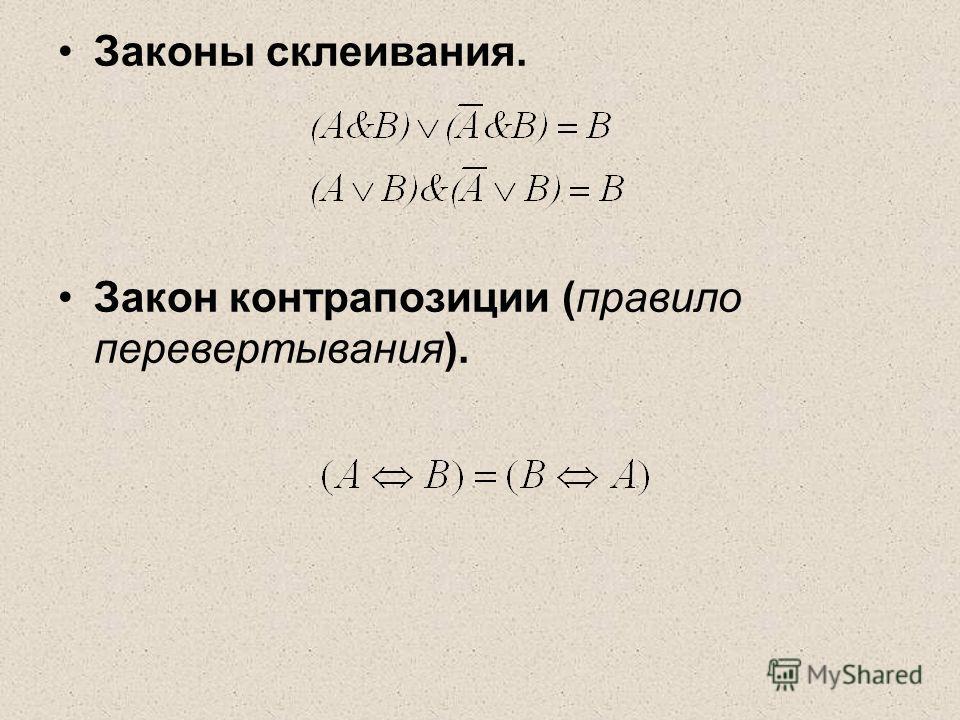 Законы склеивания. Закон контрапозиции (правило перевертывания).