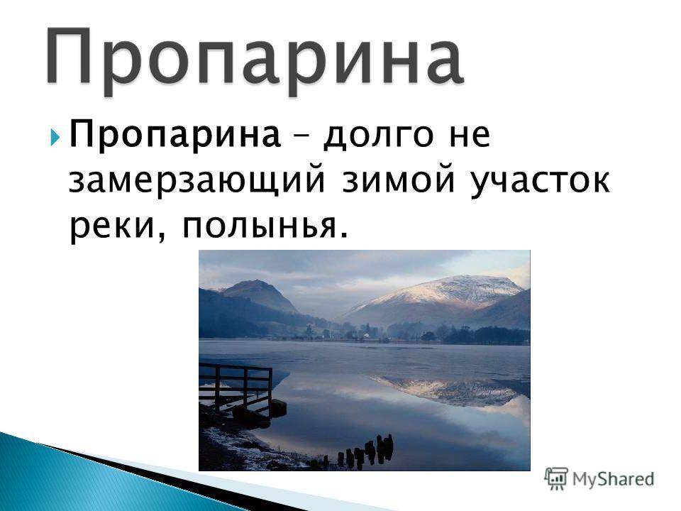 Пропарина – долго не замерзающий зимой участок реки, полынья.