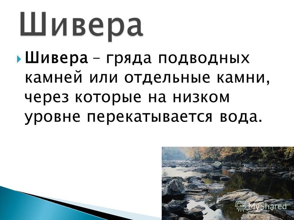 Шивера – гряда подводных камней или отдельные камни, через которые на низком уровне перекатывается вода.