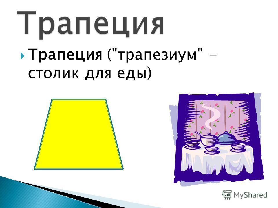Трапеция (трапезиум - столик для еды)