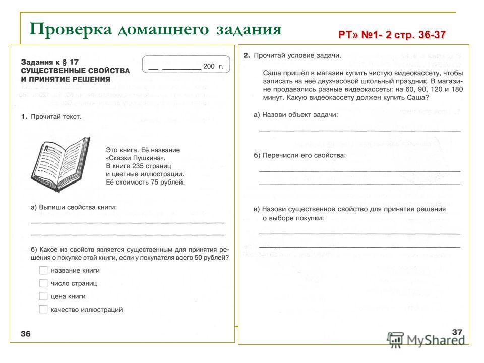 Проверка домашнего задания РТ» 1- 2 стр. 36-37